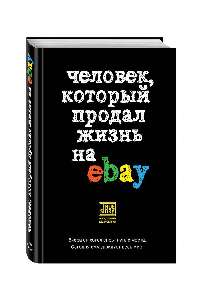 Йэн Ашер - Человек, который продал жизнь на eBay обложка книги