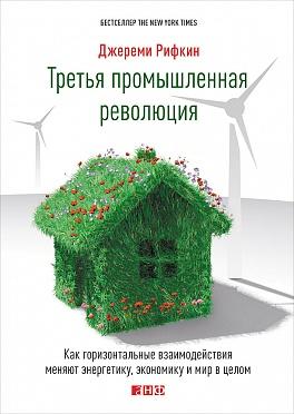Третья промышленная революция: Как горизонтальные взаимодействия меняют энергетику, экономику и мир в целом Рифкин Д.