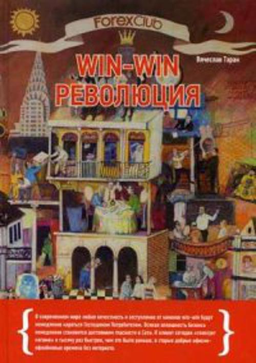 Таран В. - Forex Club: Win-win революция обложка книги