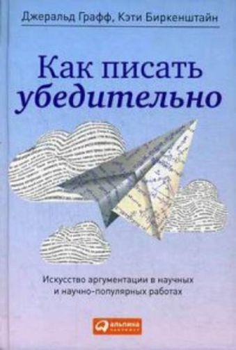 Как писать убедительно: Искусство аргументации в научных и научно-популярных работах Графф Д.,Биркенштайн К.