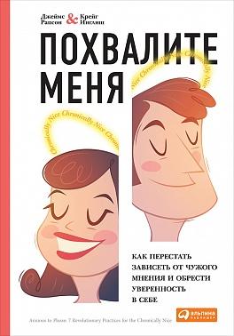 Рапсон Д.,Инглиш К. - Похвалите меня: Как перестать зависеть от чужого мнения и обрести уверенность в себе обложка книги