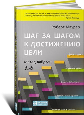 Маурер Р. - Шаг за шагом к достижению цели:  Метод кайдзен обложка книги