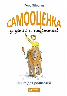 Самооценка у детей и подростков: Книга для родителей Эйестад Г.