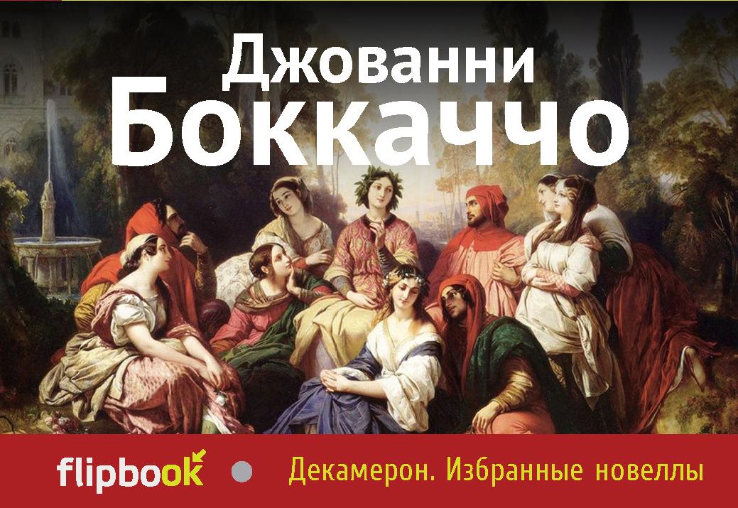 Джованни Боккаччо Декамерон. Избранные новеллы