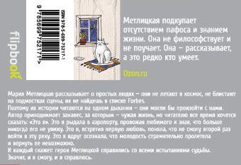Наша маленькая жизнь Мария Метлицкая