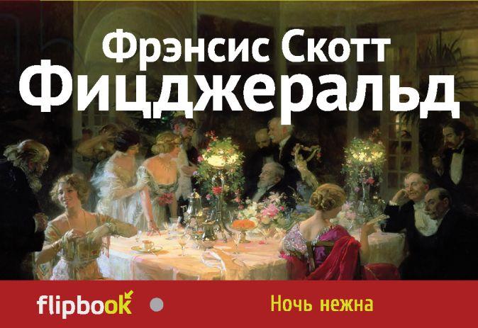 Фрэнсис Скотт Фицджеральд - Ночь нежна обложка книги