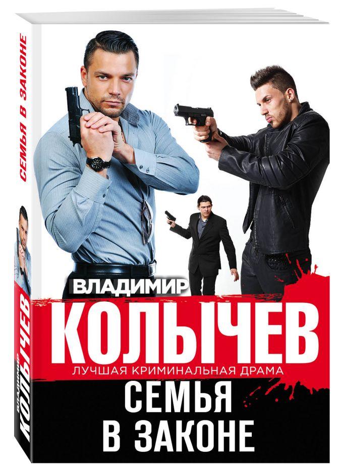 Владимир Колычев - Семья в законе обложка книги