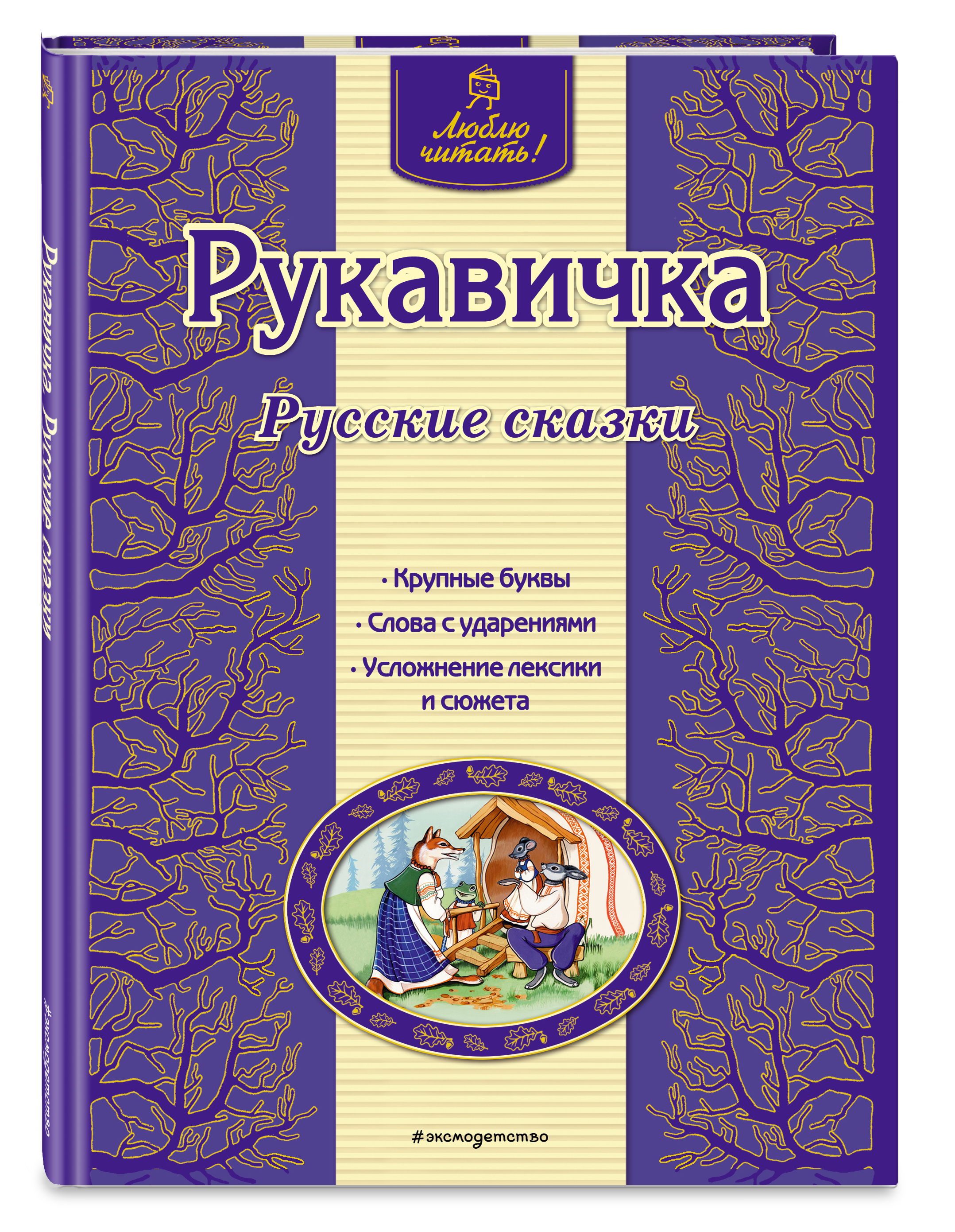 Рукавичка. Русские сказки рукавичка