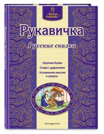 Рукавичка. Русские сказки
