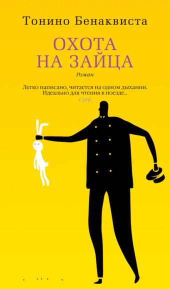 Охота на зайца: роман. Бенаквиста Т. Бенаквиста Т.