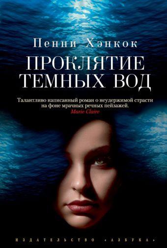 Проклятие темных вод: роман. Хэнкок П. Хэнкок П.