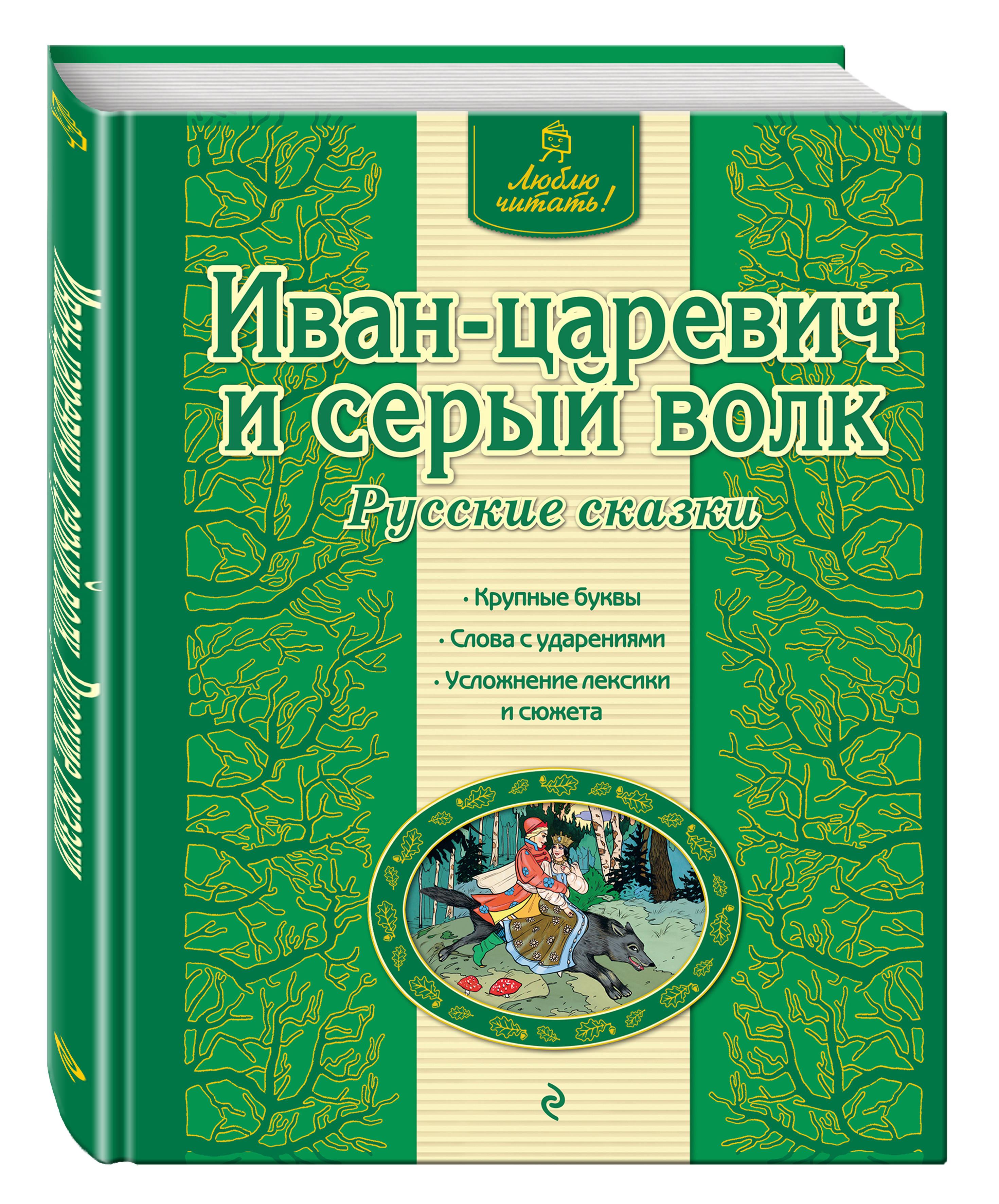 Иван-царевич и серый волк. Русские сказки а н толстой иван царевич и серый волк