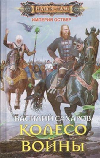 Сахаров В.И. - Колесо войны: роман. Сахаров В.И. обложка книги