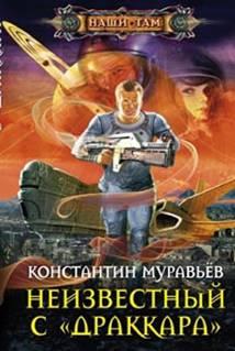 """Неизвестный с """"Драккара"""": роман. Муравьев К. - фото 1"""