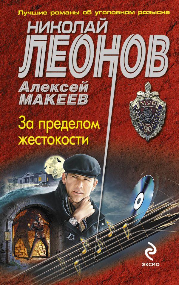 За пределом жестокости Леонов Н.И., Макеев А.В.