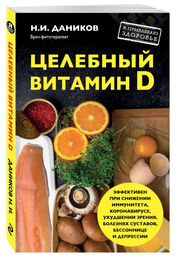 Целебный витамин D. Эффективная помощь при коронавирусе ( Даников Николай Илларионович  )