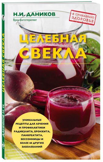 Н. И. Даников - Целебная свекла обложка книги