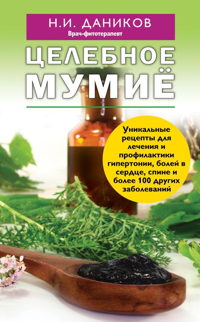 Даников Н.И. - Целебное мумие обложка книги
