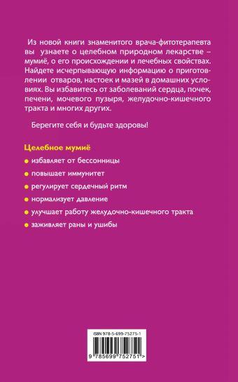 Целебное мумие Даников Н.И.