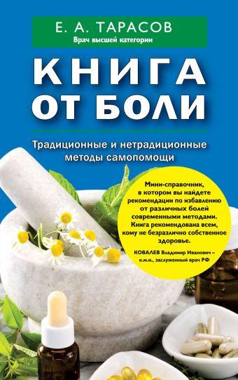 Книга от боли. Традиционные и нетрадиционные методы самопомощи Тарасов Е.А.
