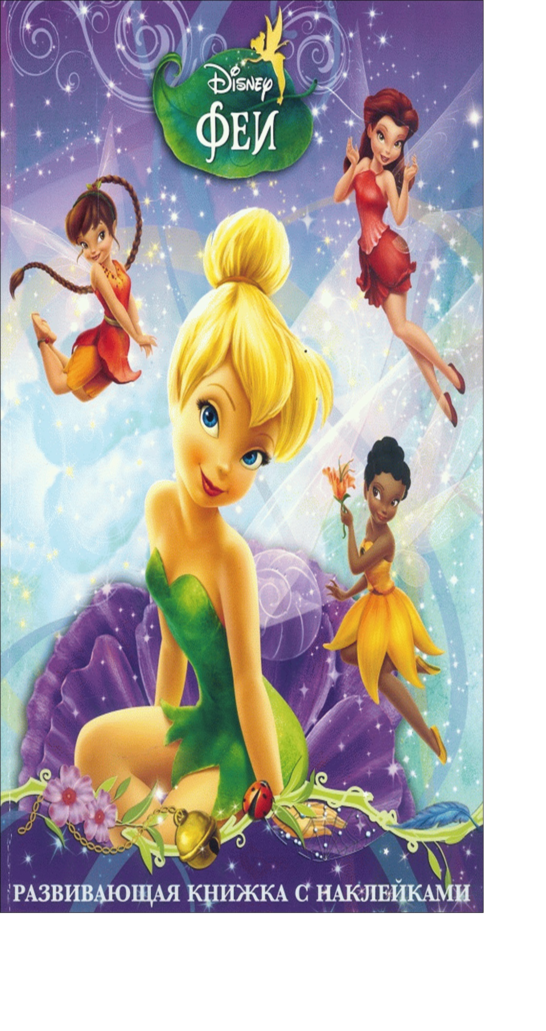 Disney, Феи Феи. Развивающая книжка с наклейками. симс лесли дэвидсон занна пони феи книга с наклейками