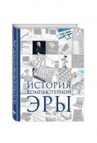 Дмитрий Макарский, Алексей Никоноров - История компьютерной эры' обложка книги