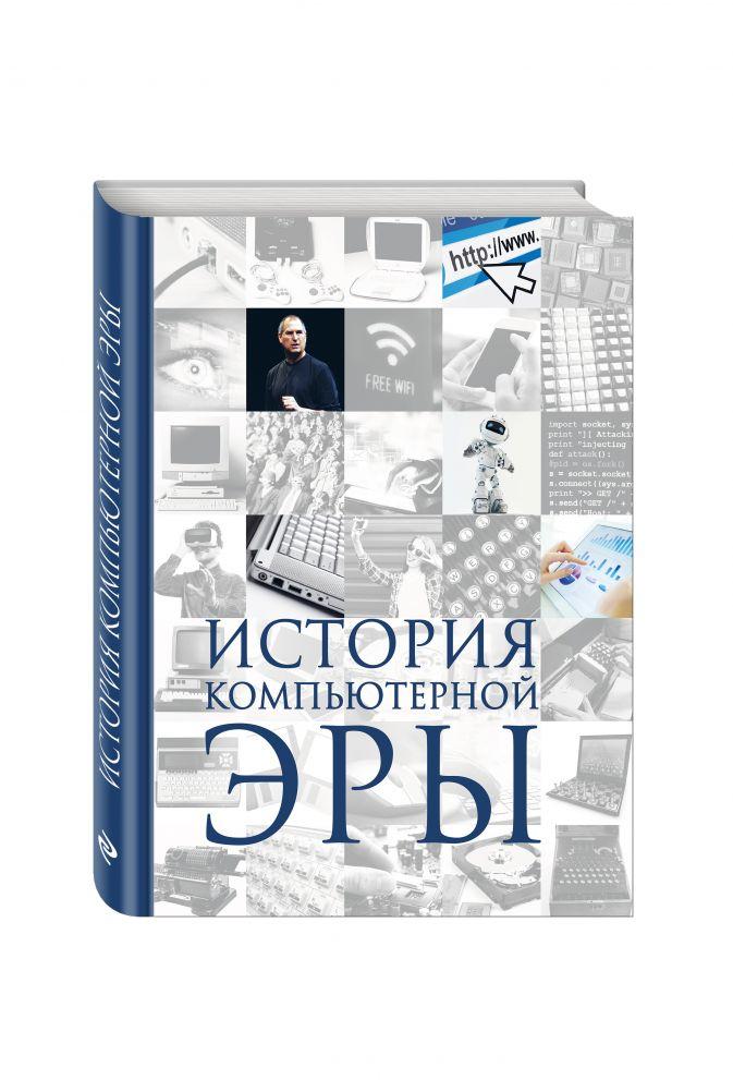 Дмитрий Макарский, Алексей Никоноров - История компьютерной эры обложка книги