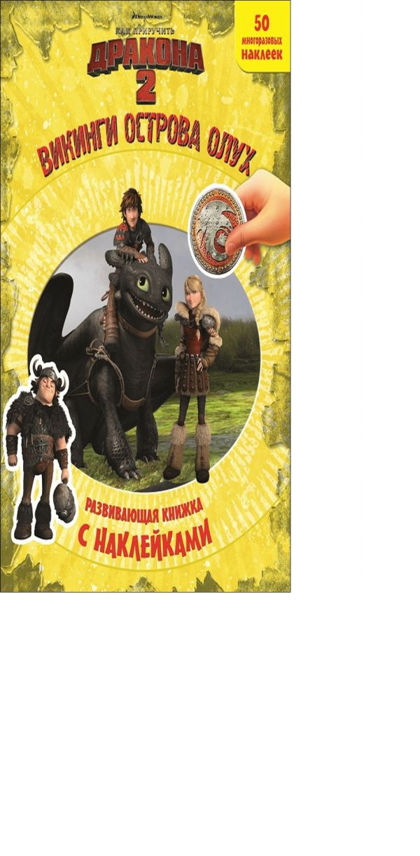 Как приручить дракона 2. Викинги острова Олух. Развивающая книжка с наклейками. DreamWorks, Как приручить дракона