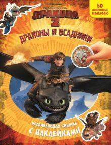Как приручить дракона 2. Драконы и всадники. Развивающая книжка с наклейками.