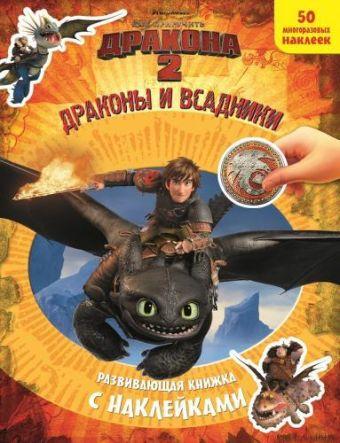 Как приручить дракона 2. Драконы и всадники. Развивающая книжка с наклейками. DreamWorks, Как приручить дракона