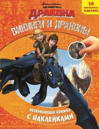Как приручить дракона. Викинги и драконы. Развивающая книжка с наклейками. DreamWorks, Как приручить дракона