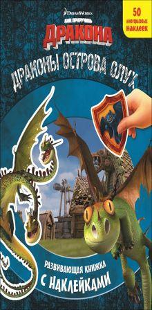 Как приручить дракона. Драконы острова Олух. Развивающая книжка с наклейками.