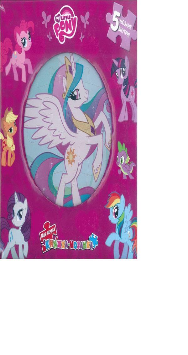 Мой маленький пони. Моя первая книжка-мозаика. Hasbro, Мой маленький пони