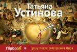 Татьяна Устинова - Сразу после сотворения мира обложка книги