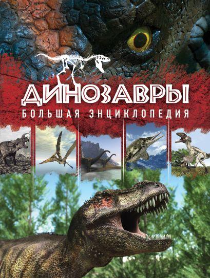 Динозавры. Большая энциклопедия. 2-е издание - фото 1