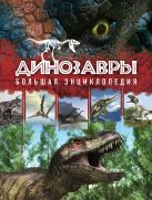 Малютин А.О. - Динозавры. Большая энциклопедия. 2-е издание' обложка книги