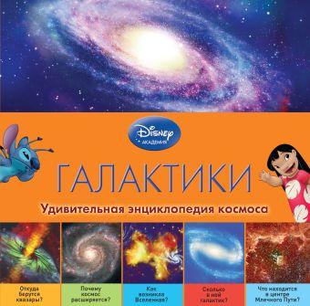 Галактики (2-е издание)