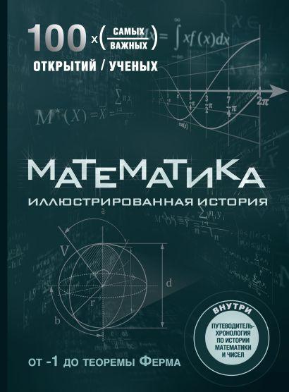 Математика. Иллюстрированная история - фото 1