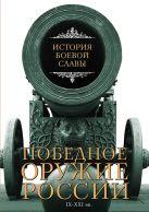 Шарковский Д.М. - Победное оружие России. IX - XXI вв.' обложка книги