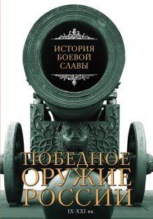 Победное оружие России. IX - XXI вв.