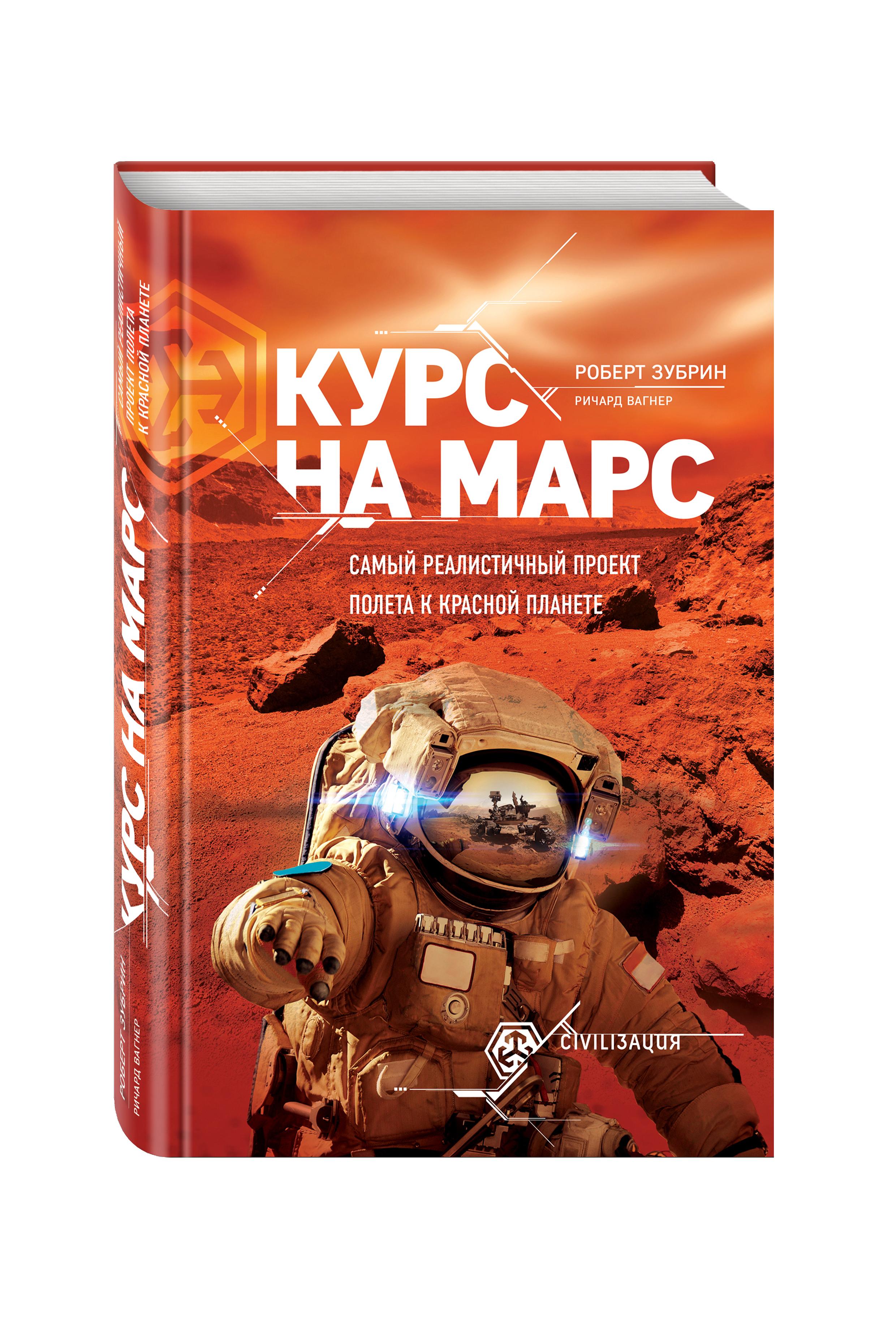 Вагнер Ричард Курс на Марс. Самый реалистичный проект полета к Красной планете printio кирилл