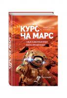 Вагнер Р., Зубрин Р. - Курс на Марс. Самый реалистичный проект полета к Красной планете' обложка книги