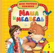 Маша и медведь (Мои первые книжки)
