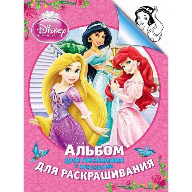 Disney. Принцесса. Альбом для рис. и раскрашивания