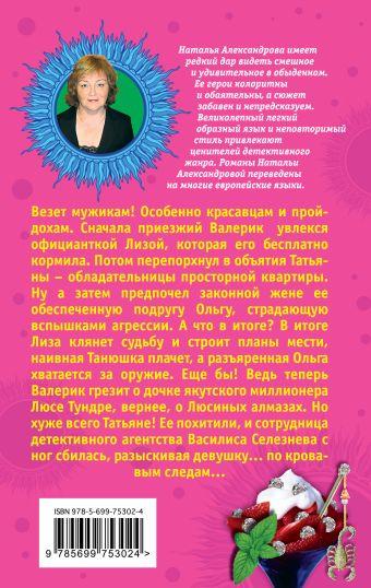 Любимая дочь миллионера, или Алмазная принцесса Александрова Н.Н.