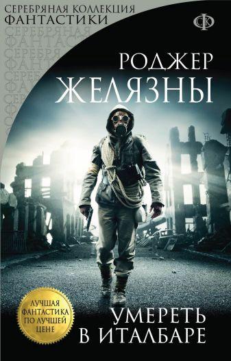 Желязны Р. - Умереть в Италбаре обложка книги