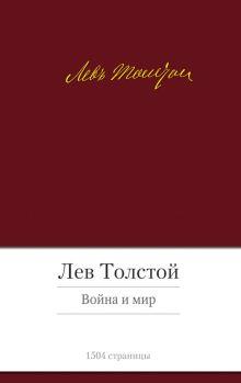 Война и мир (роман)