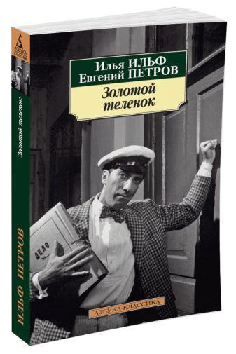 Ильф,Петров - Золотой теленок обложка книги