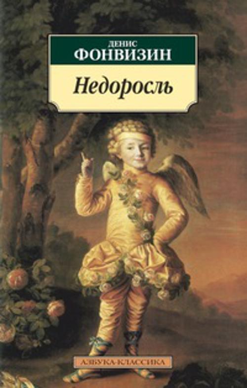 Недоросль (избранные произведения) Фонвизин
