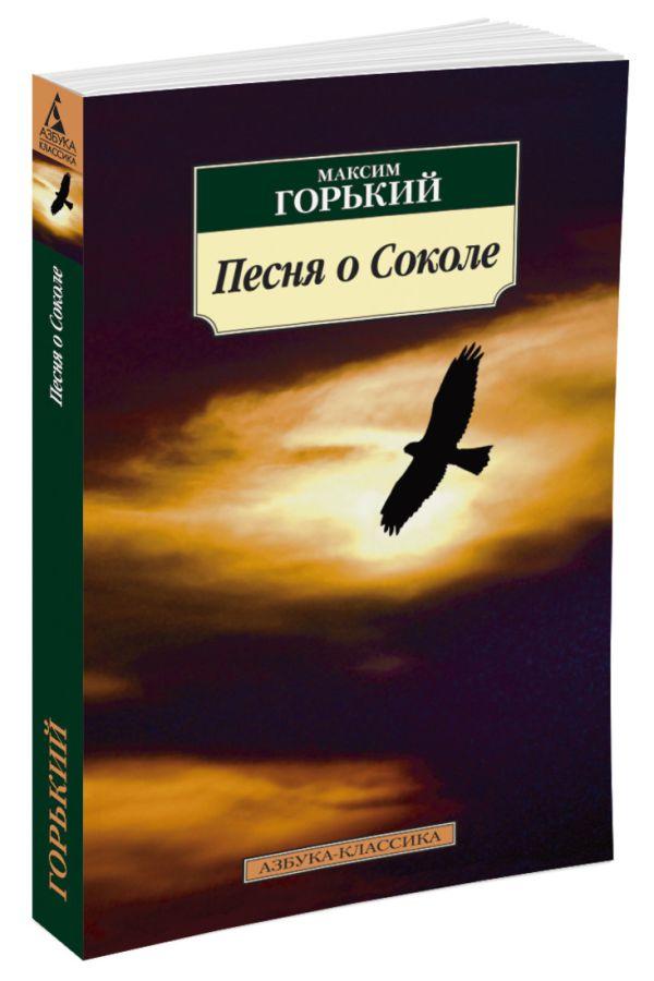 Песня о Соколе Горький